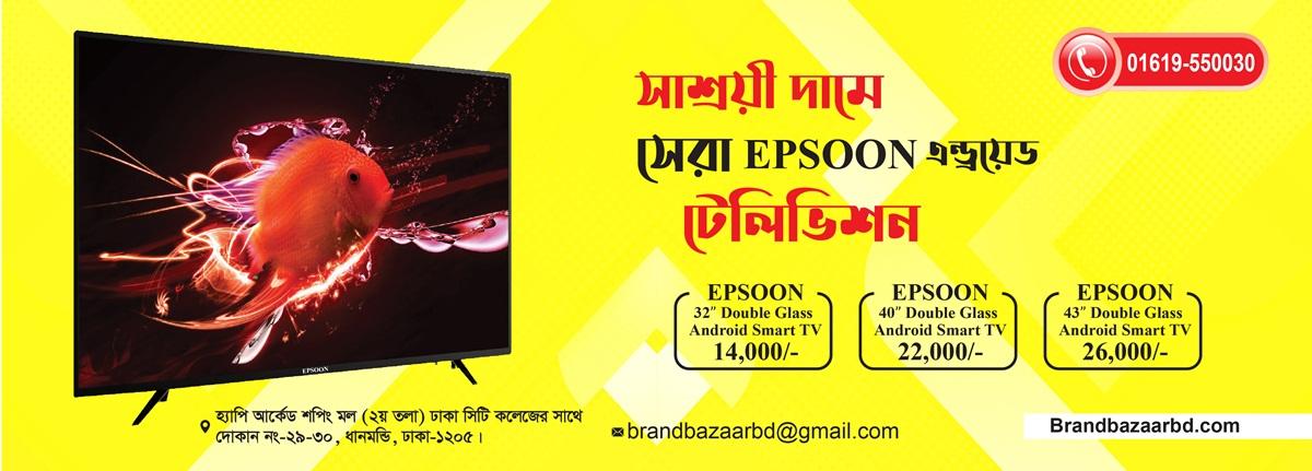epsoon tv 1