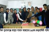 দক্ষিণ সুনামগঞ্জে স্বাধীন বাংলার প্রথম পররাষ্ট্রমস্ত্রী আব্দুস সামাদ আজাদের ৯৬তম জন্মবার্ষিকী পালিত