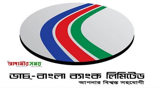 নিয়োগ বিজ্ঞপ্তি : অ্যাসিস্ট্যান্ট অফিসার নেবে ডাচ-বাংলা ব্যাংক