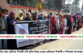 নওগাঁয় সড়ক দূর্ঘটনায় কলেজ ছাত্রী নিহত প্রতিবাদে ছাত্রী-শিক্ষকদের মানববন্ধন