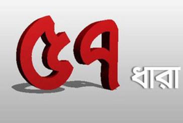 বিলুপ্ত হচ্ছে ৫৭ ধারা, আসছে ডিজিটাল নিরাপত্তা আইন