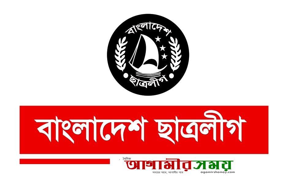 বাংলাদেশ ছাত্রলীগের ২৯তম জাতীয় সম্মেলন ৩১ মার্চ ও ১ এপ্রিল