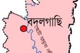 """বদলগাছীতে """" বাংলাদেশ পরিবেশ বাঁচাও আন্দোলন (বাপআ)"""" উপজেলা কমিটি গঠিত"""