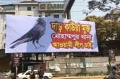 'দাঁড় কাউয়া মুক্ত মোহাম্মপুর থানা আ.লীগ চাই'