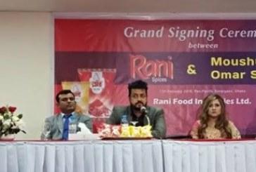 'রানী গুড়া মসলা'র ব্র্যান্ড অ্যাম্বাসেডর ওমর সানী-মৌসুমী