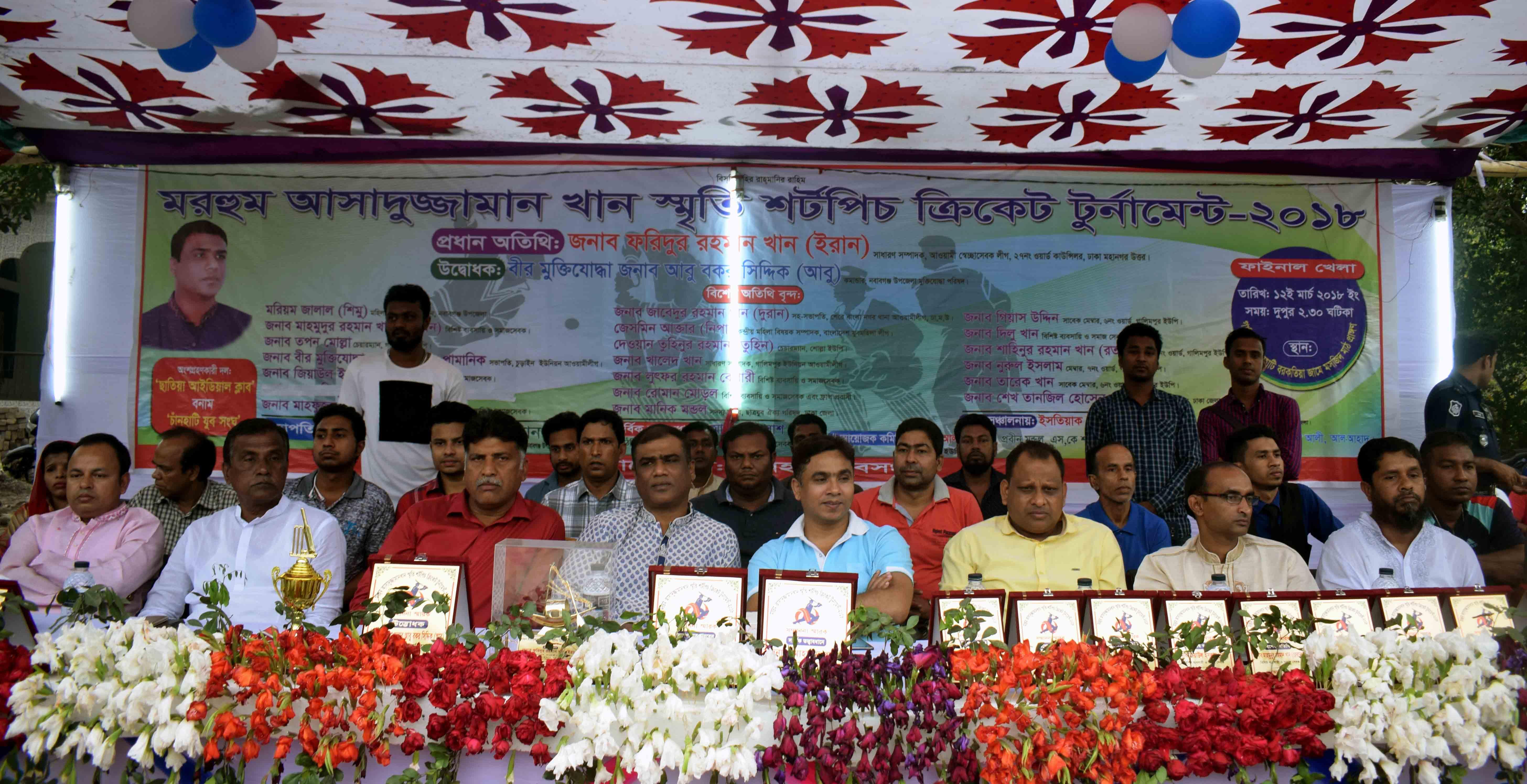নবাবগঞ্জে আসাদুজ্জামান খান স্মৃতি শটবাউন্ডারী ক্রিকেট টুর্নামেন্ট অনুষ্ঠিত
