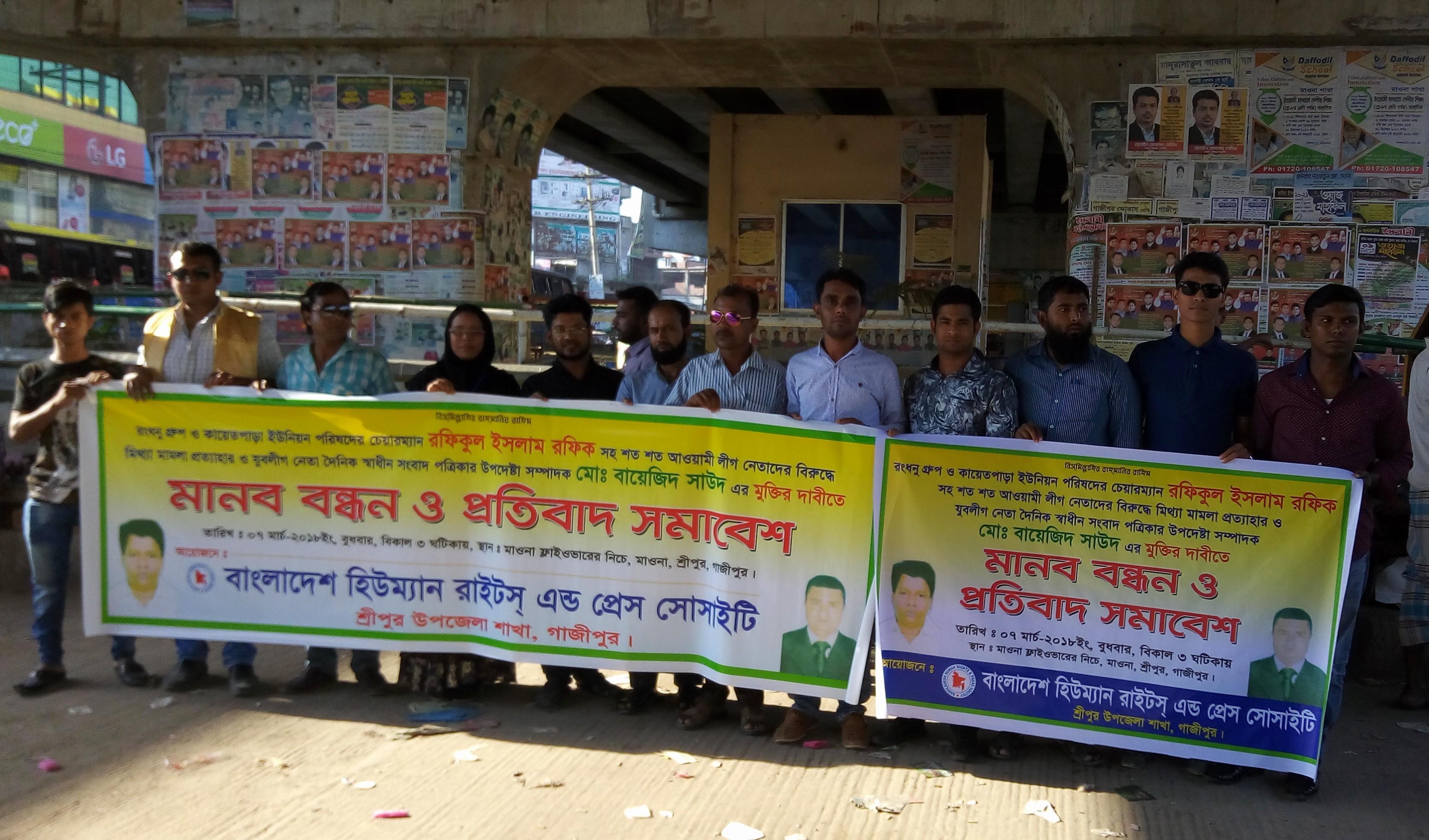 গাজীপুর জেলার শ্রীপুরে মানববন্ধন ও প্রতিবাদ সমাবেশ