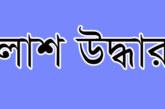 শায়েস্তাগঞ্জে ব্রাহ্মণডুরা হাওর এলাকা থেকে কিশোরীর লাশ উদ্ধার