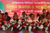 শেখ হাসিনা নির্বাচনী ইশতেহার পূরণ করেছেন- নৌমন্ত্রী