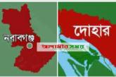 শুনানি ২৫শে এপ্রিল |  আলাদা হবে কি দোহার-নবাবগঞ্জ আসন ?