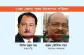 ঢাকা জেলা পূজা উদযাপন পরিষদের কমিটি ঘোষণা