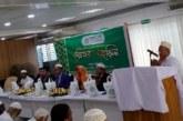 দোহারে ইসলামি ব্যাংক জয়পাড়া শাখায় দোয়া ও ইফতার মাহফিল ২০১৮ অনুষ্ঠিত