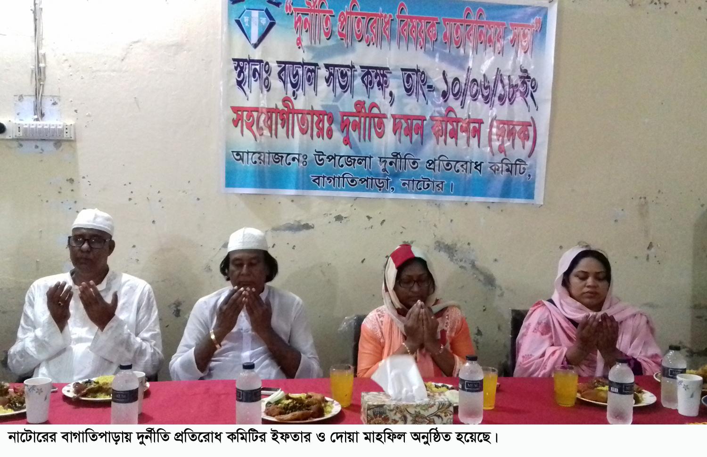 বাগাতিপাড়ায় দুর্নীতি প্রতিরোধ কমিটির ইফতার  মাহফিল