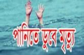 জগন্নাথপুরে স্লুুইস গেইটে পানির প্রবল স্রোতে পড়ে এক ব্যক্তির মৃত্যু