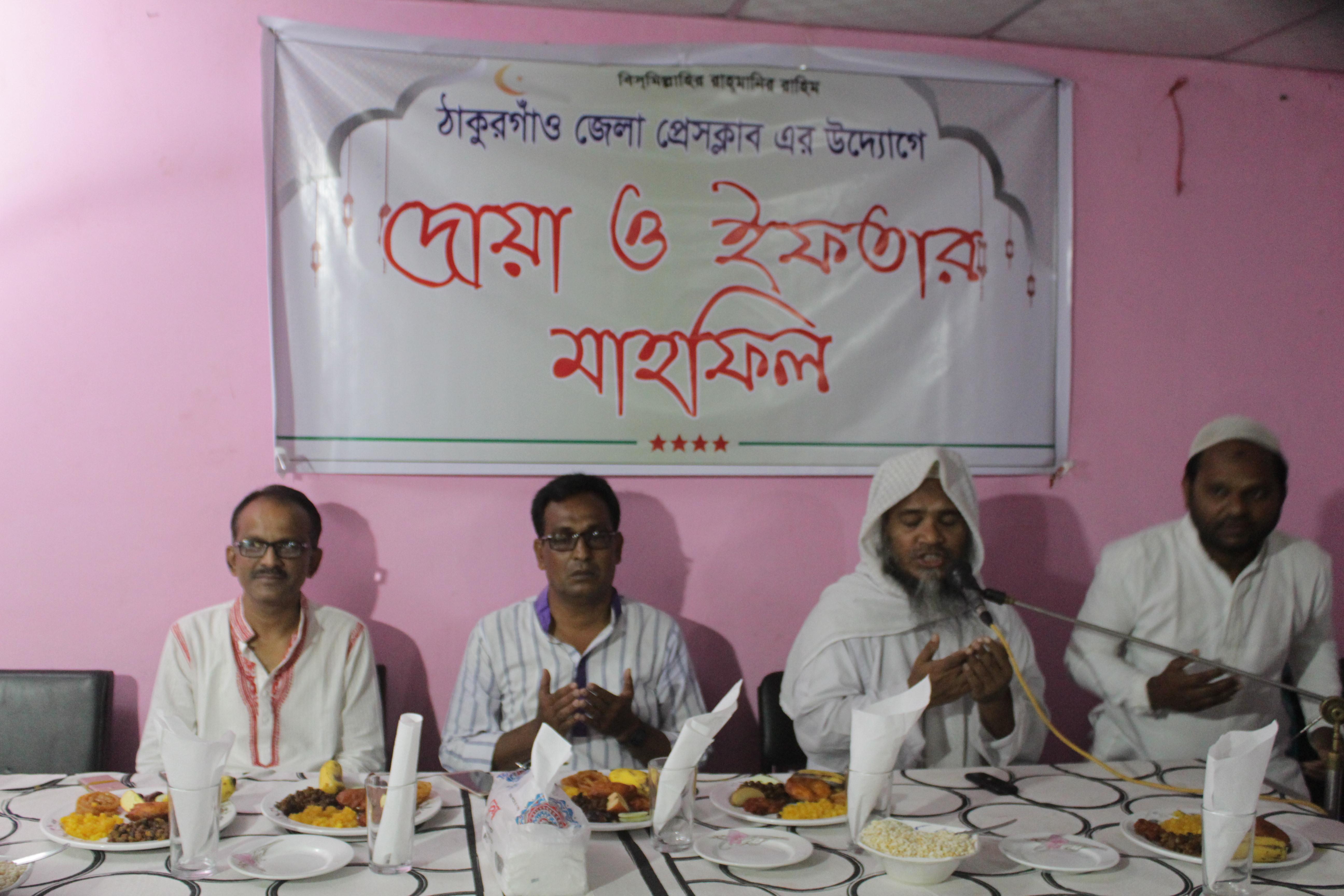 ঠাকুরগাঁও জেলা প্রেসক্লাবের দোয়া ও ইফতার মাহফিল অনুষ্ঠিত