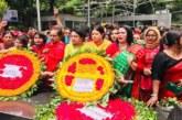 বাংলাদেশ যুব মহিলা লীগের ১৬ তম প্রতিষ্ঠাবার্ষিকী পালিত