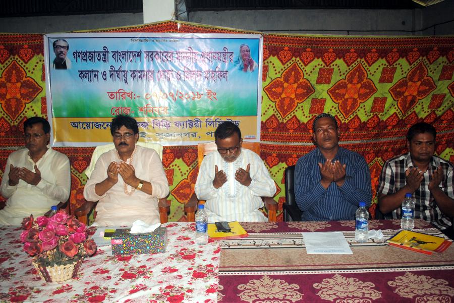 দুলাইতে আকিজ বিড়ির আয়োজনে প্রধানমন্ত্রীর দীর্ঘায়ু কামনায় দোয়া মাহফিল অনুষ্ঠিত