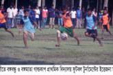 বঙ্গবন্ধু,বঙ্গমাতা গোল্ডকাপ প্রাথমিক বিদ্যালয় ফুটবল টুর্নামেন্ট মধুখালীতে উপজেলা পর্যায়ে চুড়ান্ত খেলা অনুষ্ঠিত