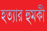 ছাতকে সংবাদ প্রকাশের অপরাধে সাংবাদিককে হত্যার হুমকী, থানায় জিডি