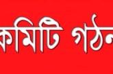 সুনামগঞ্জ জেলা পরিবেশ ও পর্যটন উন্নয়ন ফেরাম নতুন কমিটি ঘোষনা