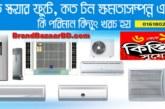 কত স্কয়ার ফুটে, কত টন ক্ষমতাসম্পন্ন এসি | AC Price in Bangladesh
