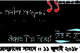 মিরসরাই ট্রাজেডির ১১ জুলাইকে 'নিরাপদ পথ দিবস' দাবী