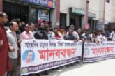 মাদারীপুরে সাংবাদিক মামুনের বিরুদ্ধে 'মিথ্যা'মামলা প্রত্যাহারের দাবীতে মানব বন্ধন
