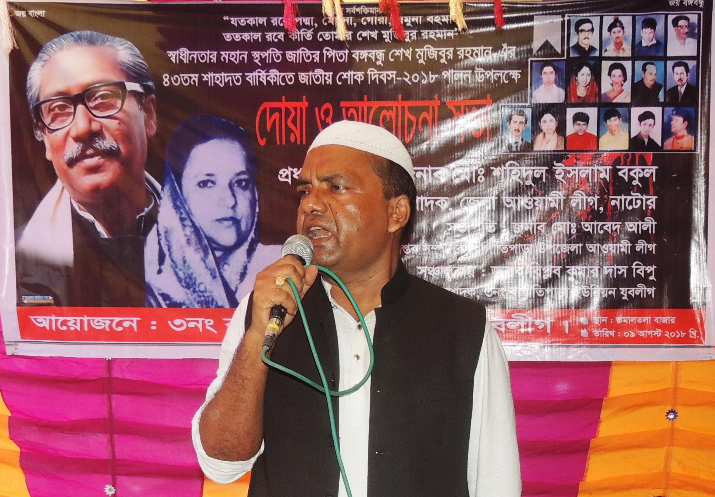 বাগাতিপাড়ায় বকুলের পথসভা ও দোয়া মাহফিল অনুষ্ঠিত