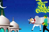 রোববার জানা যাবে কোরবানির ঈদ কবে | দৈনিক আগামীর সময়