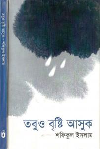 """কবি শফিকুল ইসলামের """"তবুও বৃষ্টি আসুক""""একটি কালোত্তীর্ণ কাব্যগ্রন্থ –পরিমল ভৌমিক শিক্ষক, রম্য লেখক।"""