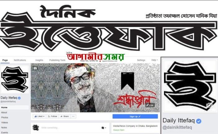 দৈনিক ইত্তেফাক | The Daily Ittefaq | আজকের দৈনিক ইত্তেফাক পত্রিকা