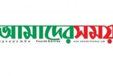 Daily Amader Shomoy | দৈনিক আমাদের সময় | amadershomoy.com