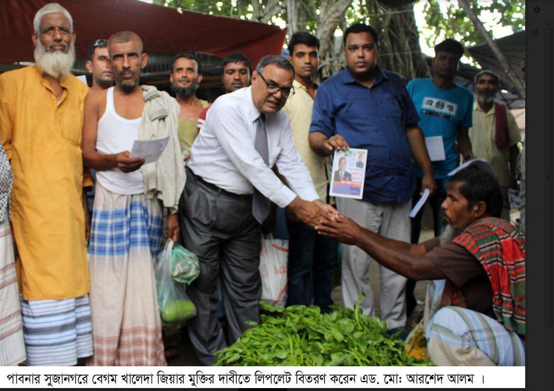 বেগম খালেদা জিয়ার সুচিকিৎসাসহ নি:শর্র্ত মুক্তির দাবিতে লিফলেট বিতরণ