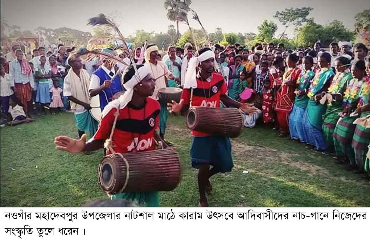 নওগাঁয় আদিবাসীদের কারাম উৎসব পালিত