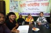 জগন্নাথপুরে উন্নয়ন মেলা ২০১৮ উদযাপন উপলক্ষে প্রস্তুতি সভা অনুষ্ঠিত