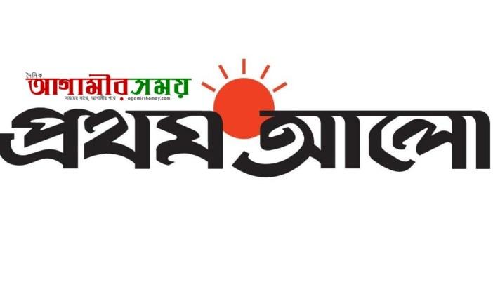 Daily Prothom Alo (দৈনিক প্রথম আলো): আজকের পত্রিকা