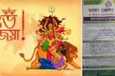 ঢাকা জেলা পুলিশ এর পক্ষ থেকে সবাইকে শারদীয় দুর্গাপূজার শুভেচ্ছা জনসচেতনামূলক পরামর্শ প্রাক-পূজা নিরাপত্তা ব্যবস্থা