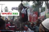 নবাবগঞ্জে নাজমুল হুদার কুশপুত্তলিকা দাহ | অবাঞ্চিত ঘোষণা