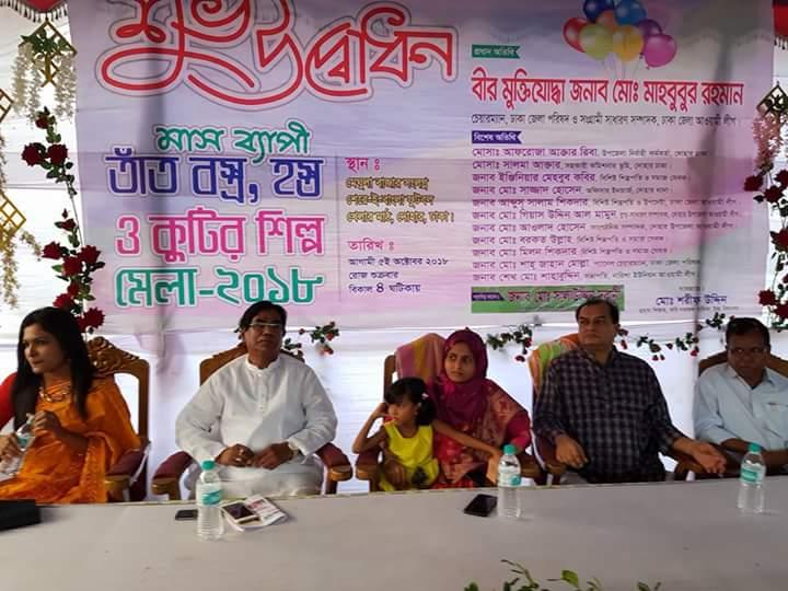 দোহারে মাসব্যাপি তাঁত বস্ত্র,হস্ত ও কুটির শিল্প মেলা-২০১৮ উদ্বোধন