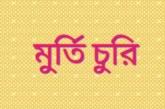জগন্নাথপুরের রানীগঞ্জে শীলা পাথরের মূর্তি চুরি