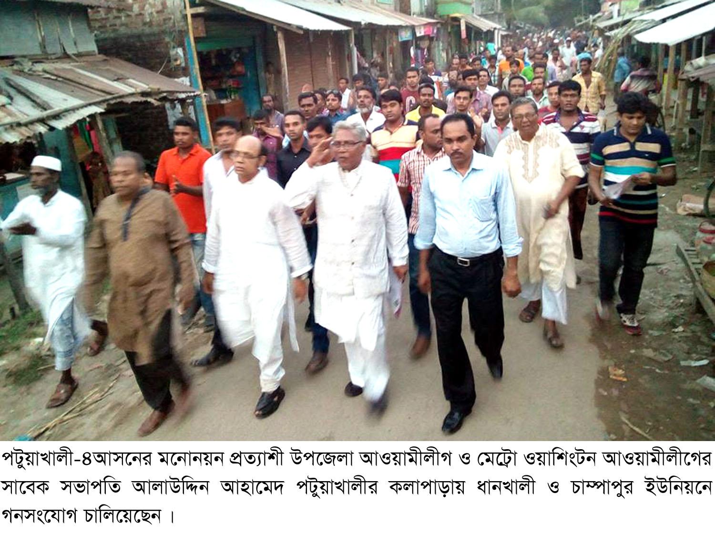 কলাপাড়ায় মনোনয়ন প্রত্যাশী আলাউদ্দিন আহামেদ'র গনসংযোগ।।