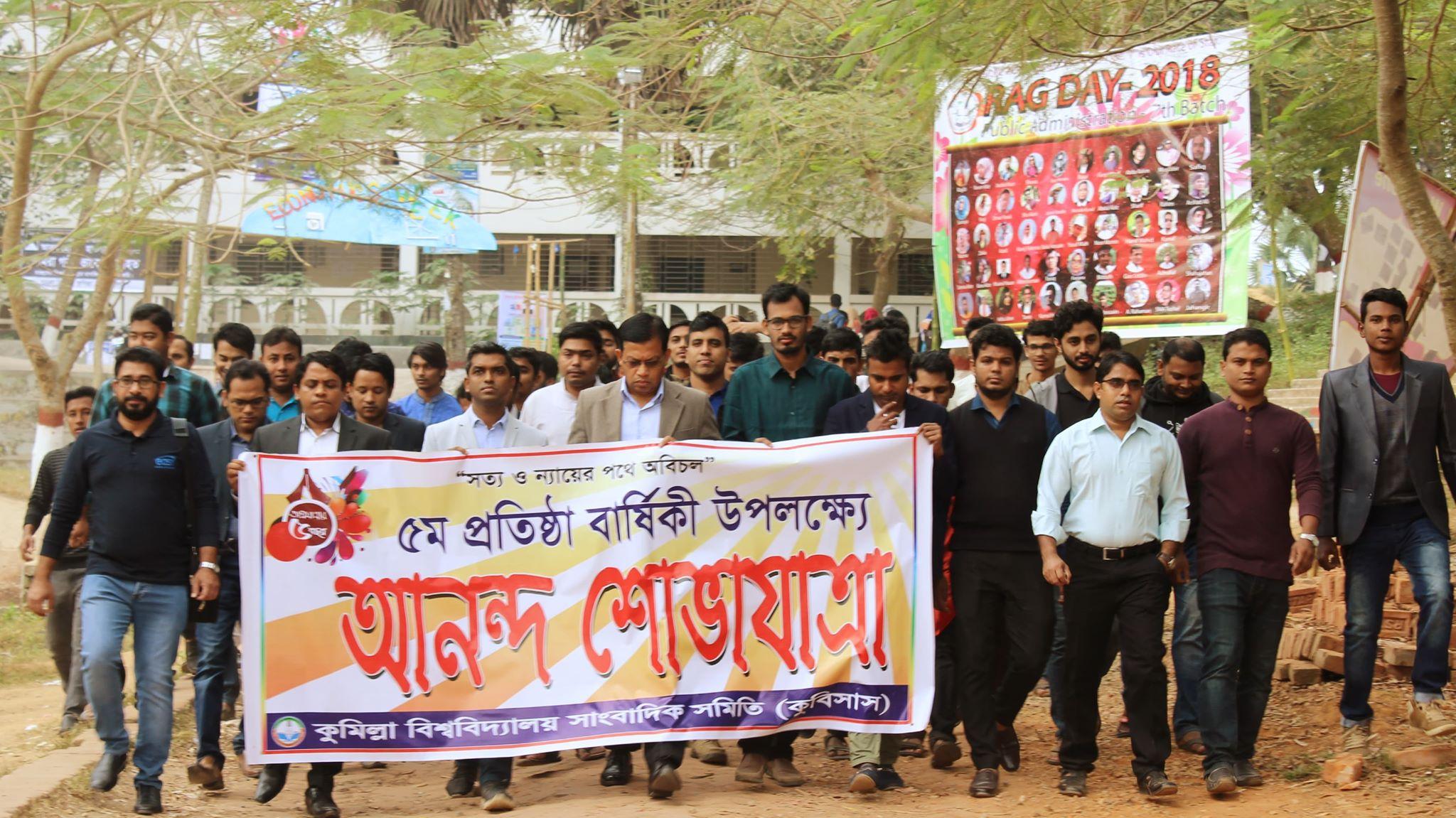 কুমিল্লা বিশ্ববিদ্যালয় সাংবাদিক সমিতির ৫ম প্রতিষ্ঠা বার্ষিকী উদযাপিত