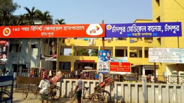 চাঁদপুর মেডিকেল কলেজের শুভ উদ্বোধন  আজ