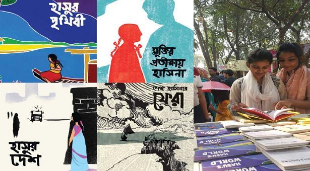 বই মেলায় গ্রাফিক নভেল সিরিজ 'হাসু থেকে হাসিনা'