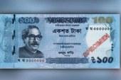 ১০০ টাকার নতুন নোট ছাড়ছে বাংলাদেশ ব্যাংক