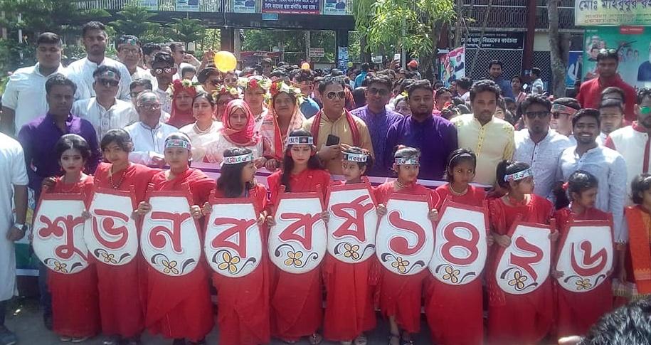 দোহার উপজেলায় বাংলা নববর্ষ ১৪২৬ উদযাপন উপলক্ষে মঙ্গল শোভাযাত্রা অনুষ্ঠিত