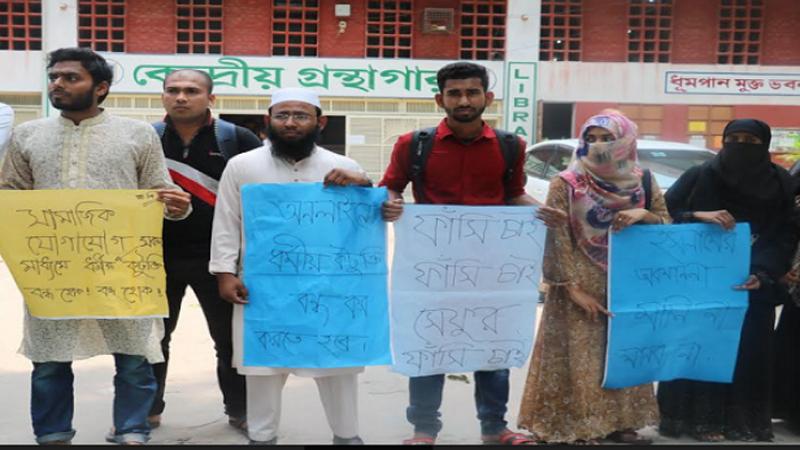 সেফুদার ফাঁসির দাবিতে রাবি শিক্ষার্থীদের মানববন্ধন