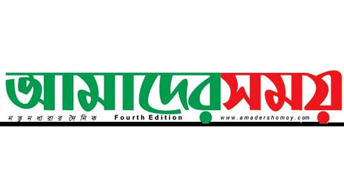 Amader Shomoy (আমাদের সময়) Bangla Newspaper