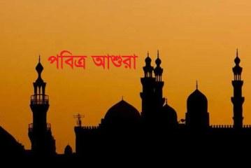 মঙ্গলবার ব্যাংক-পুঁজিবাজারের লেনদেন বন্ধ