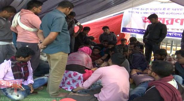 অনশনে অসুস্থ শিক্ষার্থীরা, খবর নেয়নি বিশ্ববিদ্যালয় কর্তৃপক্ষ